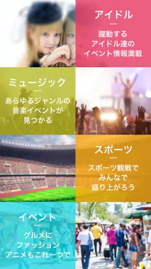 Androidアプリ「DMM.E 毎日をエンタメで彩るイベント・おでかけ情報アプリ」のスクリーンショット 4枚目