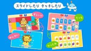 Androidアプリ「もっと!あそベビぷらす 2歳から遊べる子供向けのアプリ」のスクリーンショット 3枚目