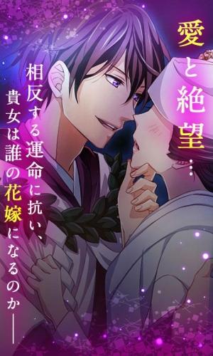 Androidアプリ「神に愛された花嫁~真夜中の契り~◆恋愛ゲーム」のスクリーンショット 1枚目