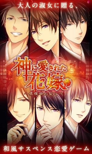 Androidアプリ「神に愛された花嫁~真夜中の契り~◆恋愛ゲーム」のスクリーンショット 2枚目