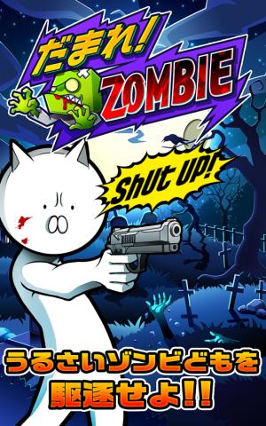Androidアプリ「だまれ!ZOMBIE」のスクリーンショット 1枚目