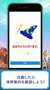 Androidアプリ「東京ディズニーリゾート公式 ショー抽選アプリ」のスクリーンショット 4枚目