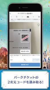 Androidアプリ「東京ディズニーリゾート公式 ショー抽選アプリ」のスクリーンショット 3枚目