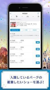 Androidアプリ「東京ディズニーリゾート公式 ショー抽選アプリ」のスクリーンショット 2枚目
