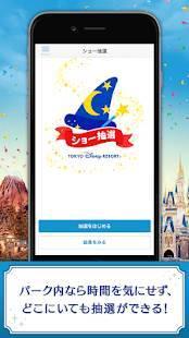 Androidアプリ「東京ディズニーリゾート公式 ショー抽選アプリ」のスクリーンショット 1枚目