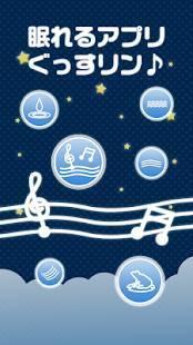 Androidアプリ「ぐっすリン-快眠音でリラックス!癒しの音で自然な睡眠-」のスクリーンショット 1枚目