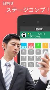 Androidアプリ「IQ診断 - 無料で脳力を診断しよう」のスクリーンショット 3枚目