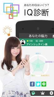 Androidアプリ「IQ診断 - 無料で脳力を診断しよう」のスクリーンショット 1枚目