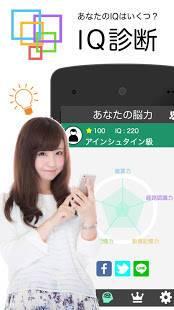 Androidアプリ「IQ診断 - 無料で脳力を診断しよう」のスクリーンショット 5枚目