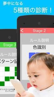 Androidアプリ「IQ診断 - 無料で脳力を診断しよう」のスクリーンショット 2枚目