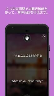 Androidアプリ「Microsoft 翻訳」のスクリーンショット 3枚目