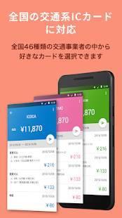 Androidアプリ「ICカードリーダー by マネーフォワード」のスクリーンショット 2枚目