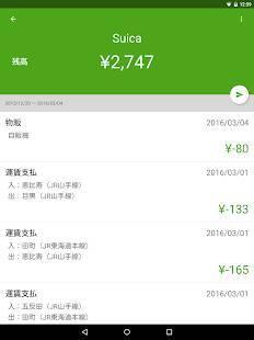 Androidアプリ「ICカードリーダー by マネーフォワード」のスクリーンショット 5枚目