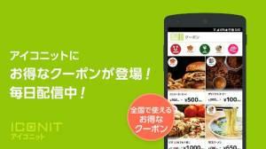 Androidアプリ「QR/バーコードリーダー アイコニット」のスクリーンショット 3枚目