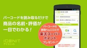Androidアプリ「QR/バーコードリーダー アイコニット」のスクリーンショット 4枚目