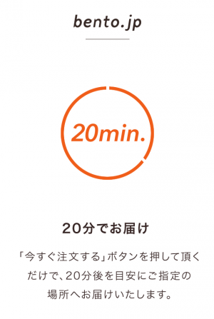 Androidアプリ「bento.jp 毎日のランチをボタンひとつでお届け!」のスクリーンショット 2枚目