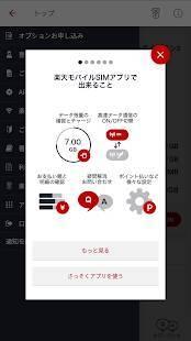 Androidアプリ「楽天モバイル SIMアプリ データ通信利用量がわかりやすい!」のスクリーンショット 3枚目