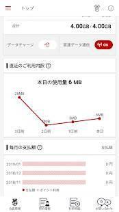 Androidアプリ「楽天モバイル SIMアプリ データ通信利用量がわかりやすい!」のスクリーンショット 2枚目