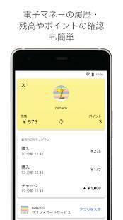 Androidアプリ「Google Pay - これからのお財布」のスクリーンショット 5枚目