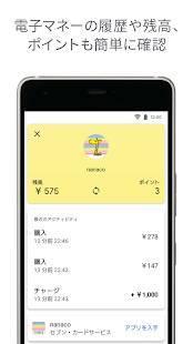 Androidアプリ「Google Pay - 支払いもポイントもこれ1つで。」のスクリーンショット 5枚目