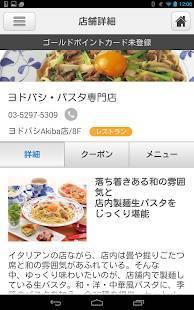 Androidアプリ「ヨドバシゴールドポイントカード」のスクリーンショット 5枚目