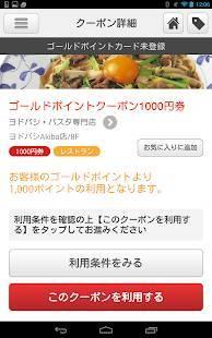 Androidアプリ「ヨドバシゴールドポイントカード」のスクリーンショット 4枚目