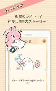 Androidアプリ「家計簿-カナヘイのストーリー×家計簿の無料お金管理アプリ」のスクリーンショット 4枚目