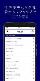 Androidアプリ「みずほ銀行 みずほダイレクトアプリ」のスクリーンショット 4枚目