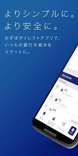 Androidアプリ「みずほ銀行 みずほダイレクトアプリ」のスクリーンショット 1枚目