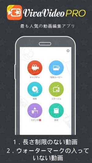 Androidアプリ「VivaVideo Pro: ビデオエディタ&動画編集アプリ」のスクリーンショット 1枚目
