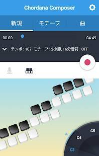 Androidアプリ「Chordana Composer for Android」のスクリーンショット 1枚目