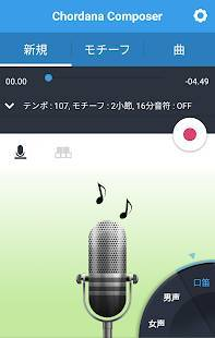 Androidアプリ「Chordana Composer for Android」のスクリーンショット 2枚目