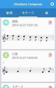 Androidアプリ「Chordana Composer for Android」のスクリーンショット 5枚目