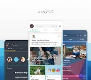Androidアプリ「Microsoft Launcher」のスクリーンショット 2枚目