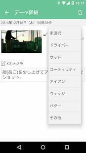 Androidアプリ「ゴルフスイング・無料診断~KiZuKi(きづき)〜」のスクリーンショット 3枚目