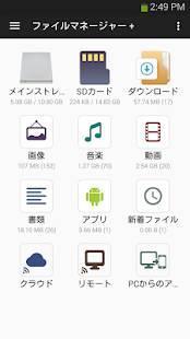Androidアプリ「ファイルマネージャー」のスクリーンショット 1枚目