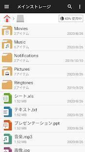 Androidアプリ「ファイルマネージャー」のスクリーンショット 2枚目