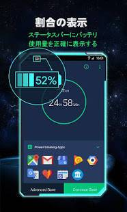 Androidアプリ「Power Battery-節電、快速充電、電池計測&最適化」のスクリーンショット 5枚目