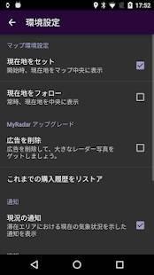 Androidアプリ「MyRadar気象レーダー」のスクリーンショット 4枚目