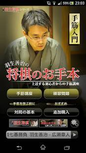 Androidアプリ「羽生善治の将棋のお手本〜上達する初心者からの手筋講座〜」のスクリーンショット 1枚目