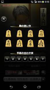 Androidアプリ「羽生善治の将棋のお手本〜上達する初心者からの手筋講座〜」のスクリーンショット 4枚目