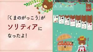 Androidアプリ「くまのがっこう ソリティア【公式アプリ】無料トランプゲーム」のスクリーンショット 1枚目
