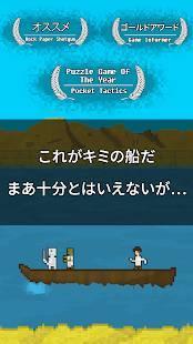 Androidアプリ「ユー・マスト・ビルド・ア・ボート」のスクリーンショット 1枚目
