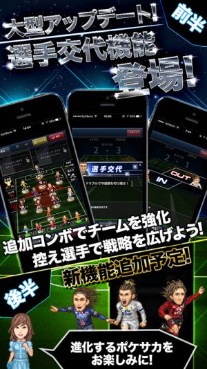 Androidアプリ「ポケサカ [サッカー無料戦略ゲーム] ポケットサッカークラブ」のスクリーンショット 2枚目