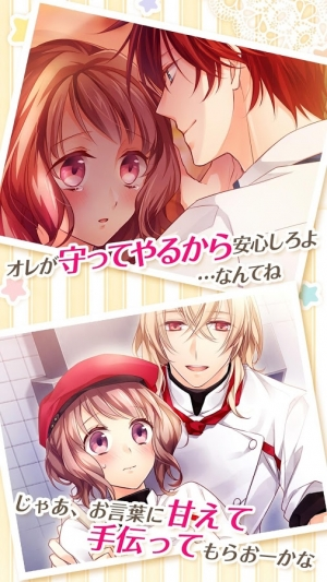 Androidアプリ「Cafe Cuillere ~カフェ キュイエール~」のスクリーンショット 4枚目