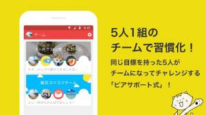 Androidアプリ「みんチャレ-ダイエットや勉強、ヘルスケアなどの習慣化・目標管理に人気の三日坊主防止アプリ」のスクリーンショット 3枚目