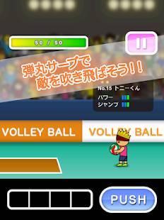 Androidアプリ「トニーくんの弾丸サーブ」のスクリーンショット 5枚目