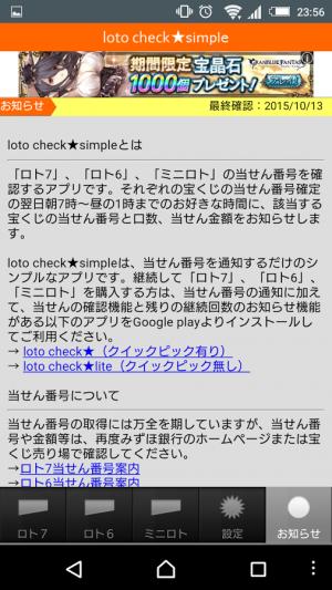ロト 7 当選 速報