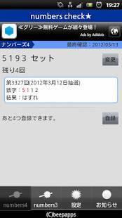 Androidアプリ「ナンバーズ宝くじの予想・当選確認|numbers check」のスクリーンショット 1枚目