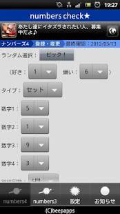 Androidアプリ「ナンバーズ宝くじの予想・当選確認|numbers check」のスクリーンショット 4枚目